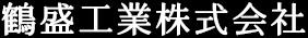 鶴盛工業株式会社
